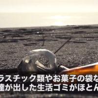 漂着ごみから海を守る小中学生